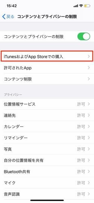 再発防止:アプリの削除を制限する(iPhone)