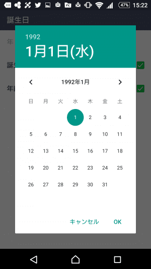 LINE 誕生日 設定 公開