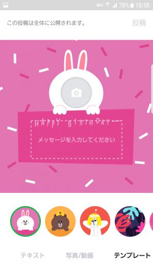 LINE 誕生日 バースデーカード
