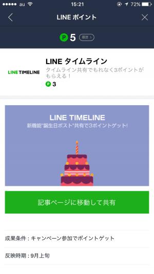 LINE 誕生日ポスト カード