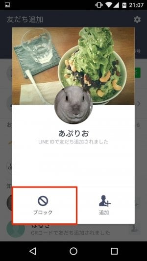 Android版LINE:友だちではないアカウントのポップアップからブロック