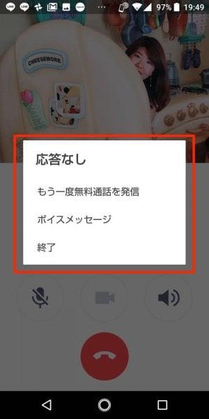 LINEブロック確認方法(2):無料通話をかけてみる(Android版限定)