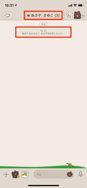 LINEブロック確認方法(3):複数人トークを作成してメッセージを送信してみる(協力者が必要)
