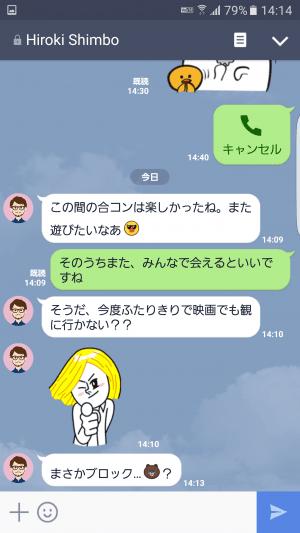 LINE ブロック 解除 トーク履歴 既読