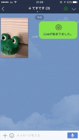 LINE チャットライブ グループ