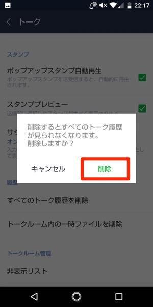 Android版LINEでトーク全履歴を削除する