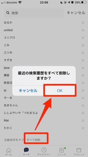 トーク検索履歴を削除する(iOS/Android共通)