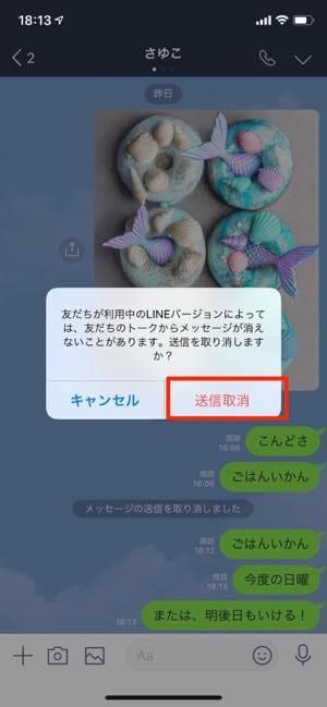 「送信取り消し」機能を使えば、自分の送ったメッセージを相手のトークルーム上でも削除可能