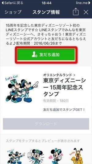 LINEスタンプ ディズニー 無料 ダウンロード