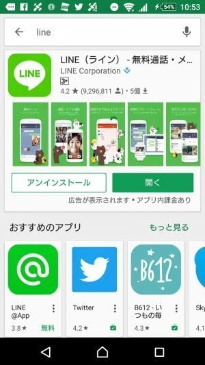 Androidで不要アプリを削除(アンインストール)する …