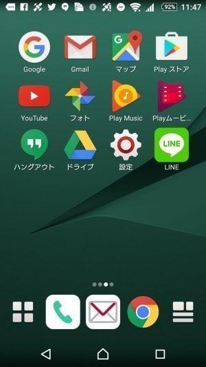 Androidアプリを削除(アンインストール)/無効 …
