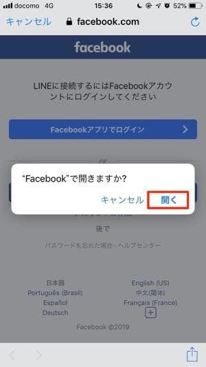 Facebookにログインする