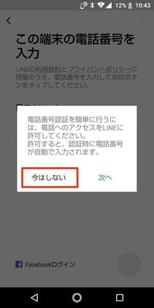 機種変更後の新端末でおこなう引き継ぎ手順 Android