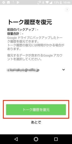 トーク履歴の復元:Android