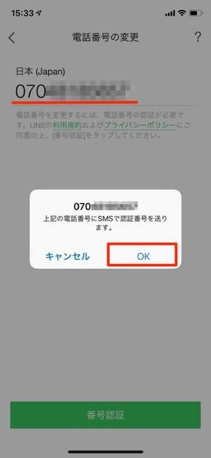 端末は変わらずLINEに登録した電話番号のみ変更する設定とは