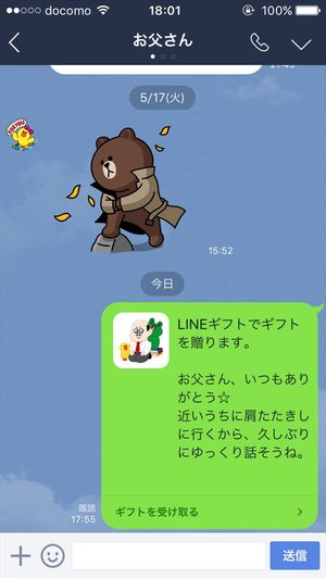 LINE ギフト 父の日