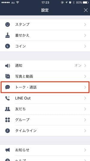 LINE:フォントサイズの変更