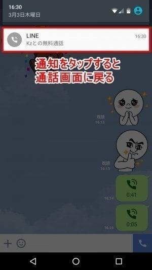 LINE 無料通話 トーク切替