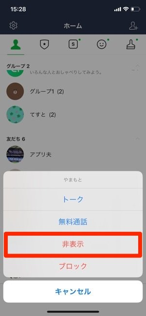LINE iPhone 友だちタブ 非表示