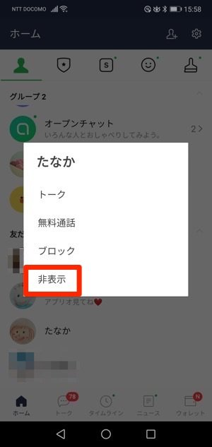 LINE Android 友だちタブ 非表示