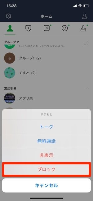 LINE iPhone 友だちタブ ブロック