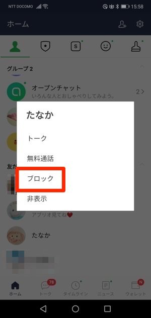 LINE Android 友だちタブ ブロック