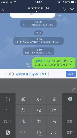 LINE グループトーク メンション