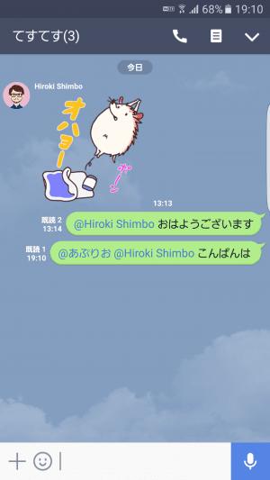 LINE グループ メンション