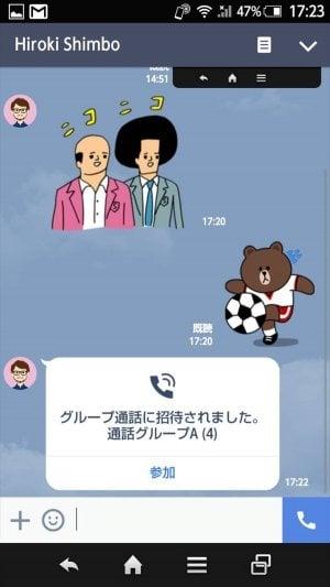 LINE グループ 通話