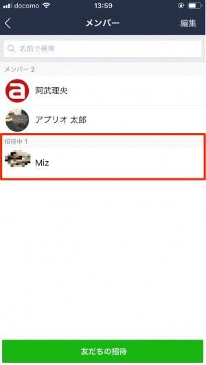 LINEグループの招待中リスト