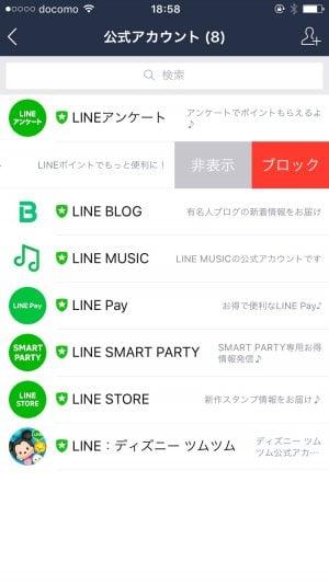 LINE:ブロック