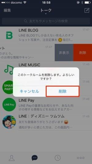 LINE:トーク削除