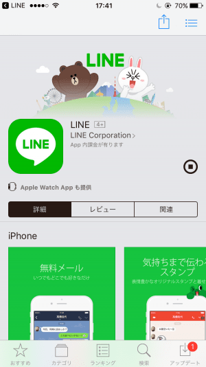 LINEアプリをアップデートする方法【iPhone/Android】