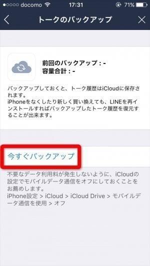 LINE トーク履歴 バックアップ iCloud iPhone