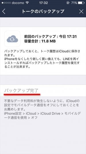 LINE トーク履歴 バックアップ iCloud iPhone
