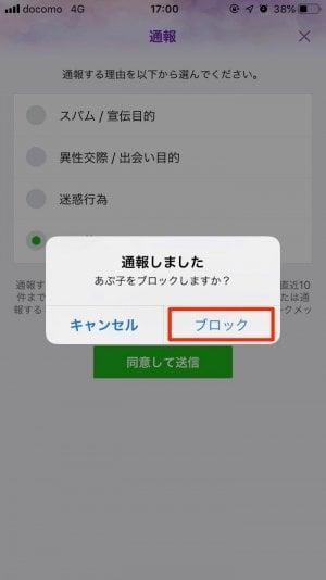 3:特定のメッセージ・クリエイターズスタンプから(iPhone限定)