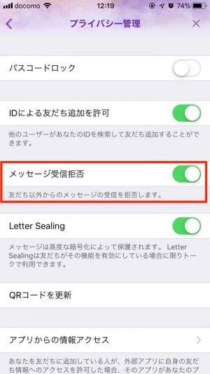 「友だち」追加していないアカウントからメッセージを受信しない方法