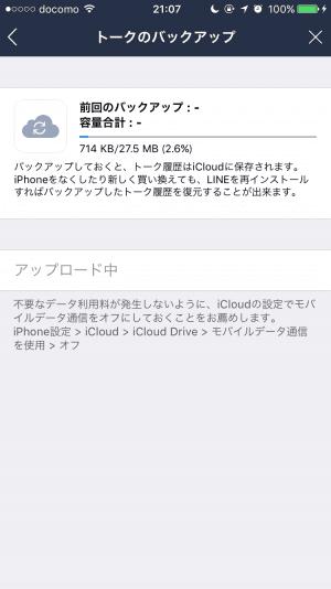 iPhone版LINE:トーク履歴のiCloudバックアップ