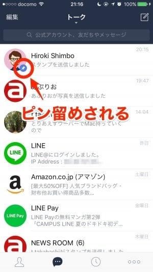 iPhone版LINE:ピン機能