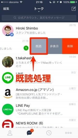 iPhone版LINE:既読処理