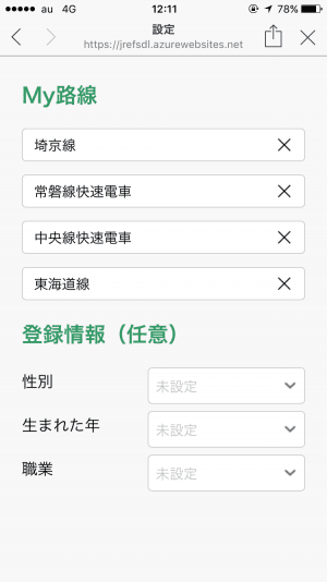 LINE 公式アカウント JR東日本