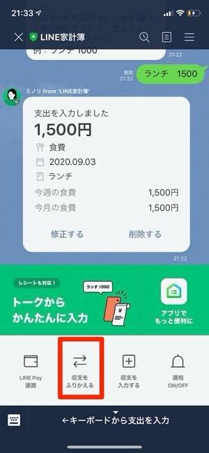 LINEアプリから利用可能な家計簿