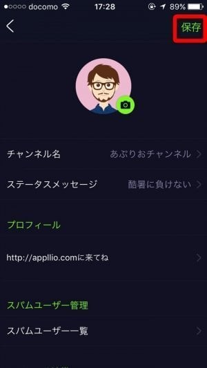 LINE LIVE 配信方法