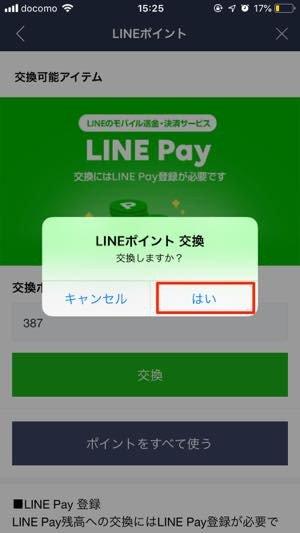手順1:LINEポイントをLINE Payに交換する