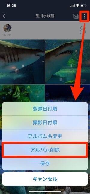 iOS版アルバム削除画面