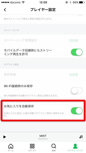 LINE MUSIC オフライン再生