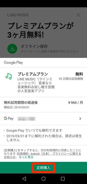 Google Play(Google Pay)決済を選択