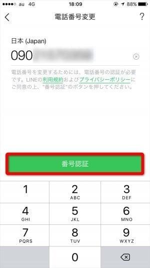 LINE 引き継ぎ 機種変更 電話番号変更