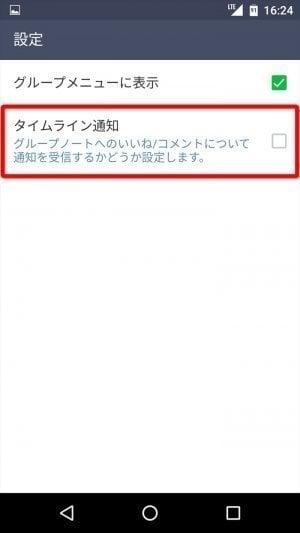 LINE ノート 通知