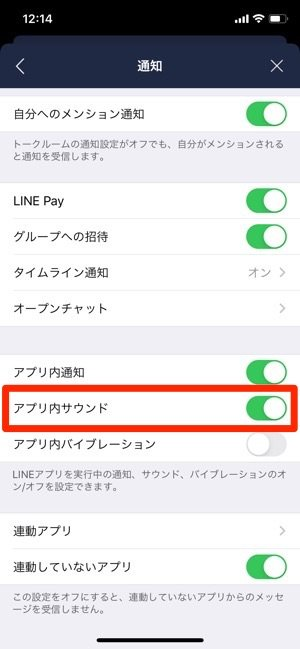 LINE 通知 アプリ内サウンド オン